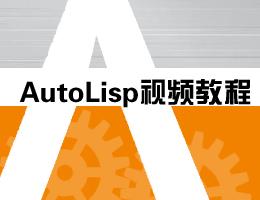 AutoLisp视频教程