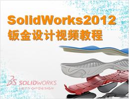 SolidWorks2012钣金设计视频教程