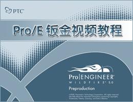 Pro/E钣金视频教程