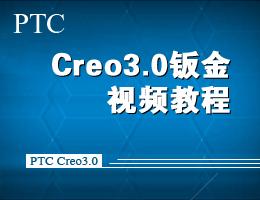 Creo3.0钣金视频教程