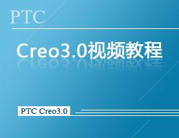 Creo3.0视频教程