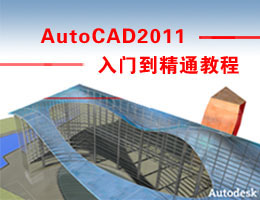 AutoCAD2011视频教程
