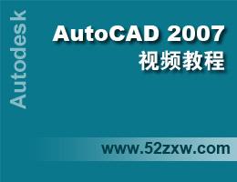 AutoCAD2007视频教程