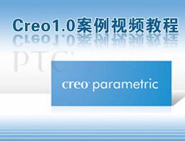 Creo1.0案例视频教程