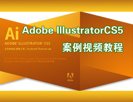 IllustratorCS5视频教程