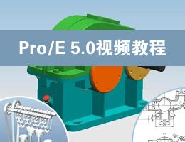 Pro/E5.0视频教程